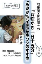 「めだか」アイデアマラソンのすすめ: 幼稚園・保育園での『お絵かき一日十五分』